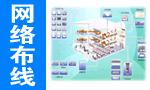 网络工程、程控电话工程安装与维修 洋行科技