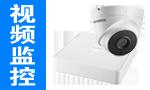 视频监控音频监控工程安装维修 洋行科技